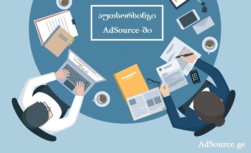 მარკეტინგის აუთსორსინგი. marketingis auTsorsingi, ციფრული მარკეტინგის აუთსორსინგი, ინტერნეტ მარკეტინგის აუთსორსინგი, ონლაინ მარკეტინგის აუთსორსინგი
